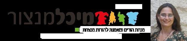 Logo manjat horim with picture